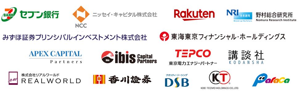 主要資本提携先企業