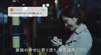 トラノコ動画『FAMILY』